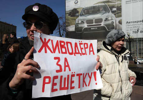 В Святошинском райсуде Киева будут судить догхантера