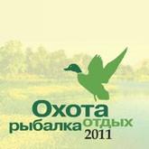 Выставка Охота. Рыбалка. Отдых. Осень 2011