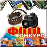ФОТООХОТА - 2012 - благотворительный фотоконкурс Национального Фонда Святого Трифона